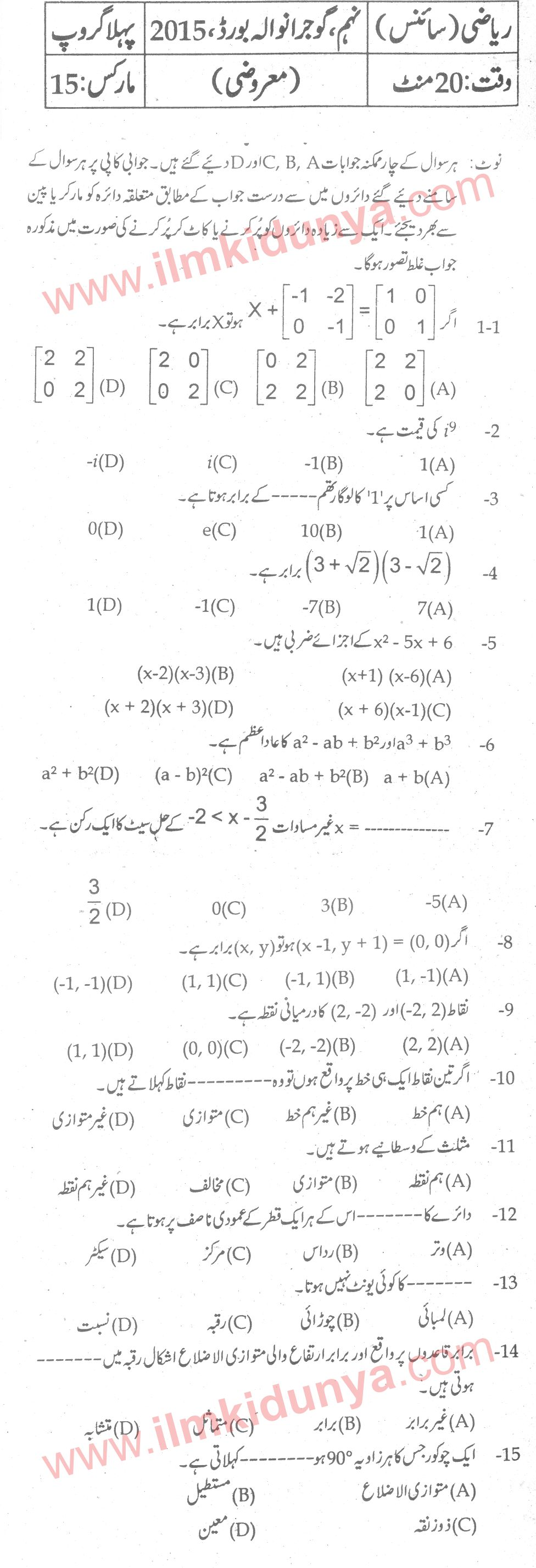 Past Papers 2015 Gujranwala Board 9th Class Mathematics Objective