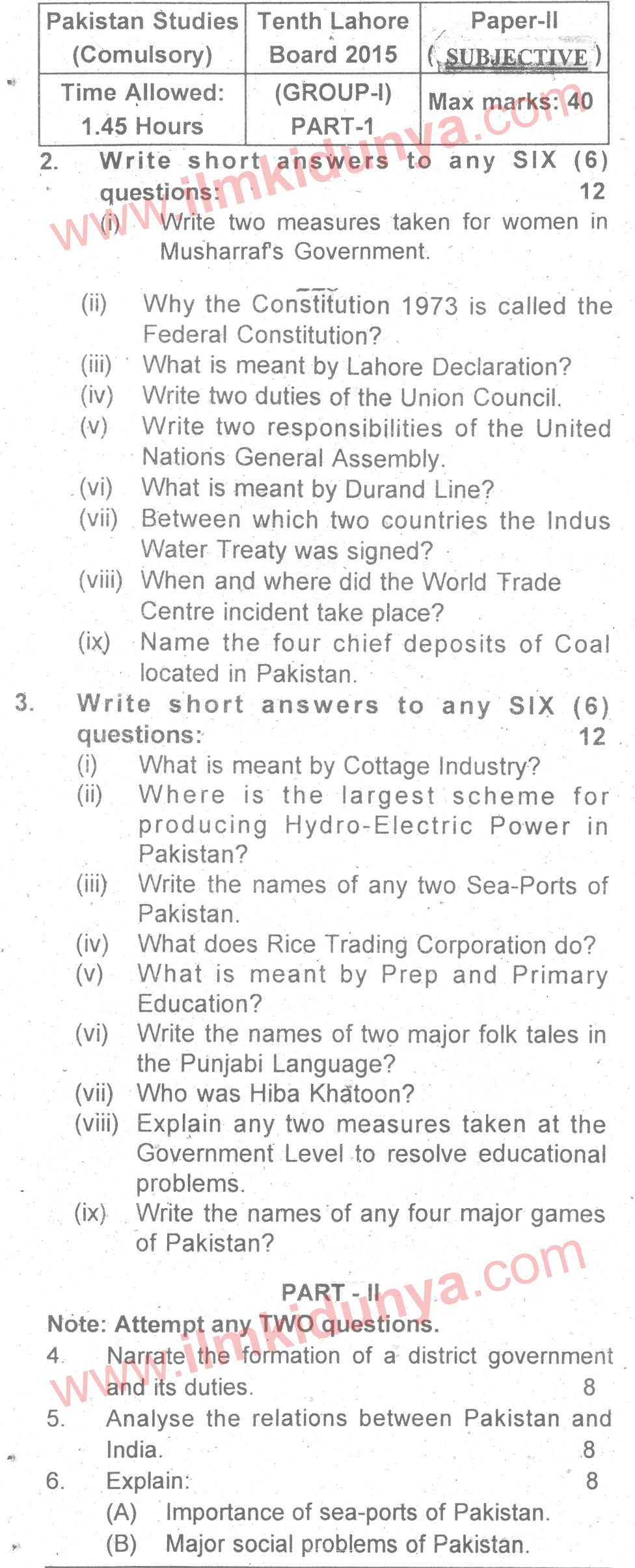 Past Papers 2015 Lahore Board 10th Class Pak Studies Subjective ...