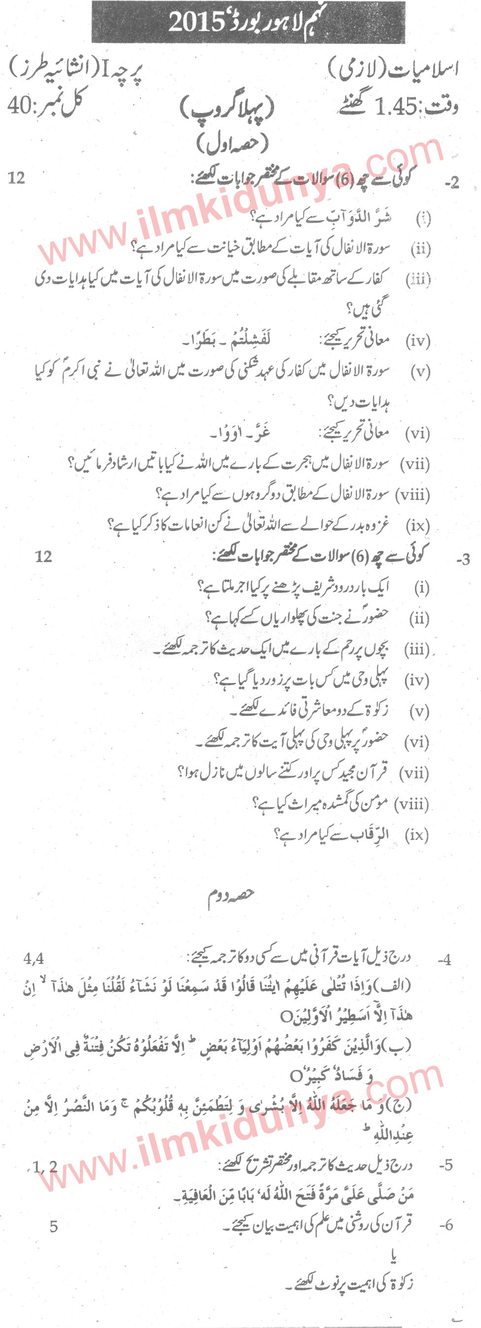 past papers 2015 lahore board 9th class islamiat subjective group 1 urdu medium