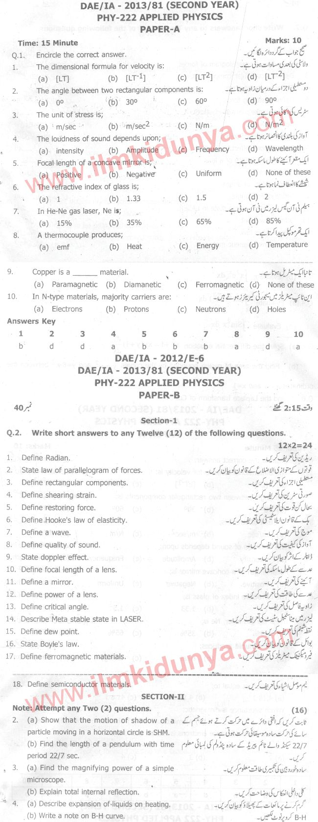 DAE IA 2013 Past Papers Electrical 2nd Year Phy 222 Applied