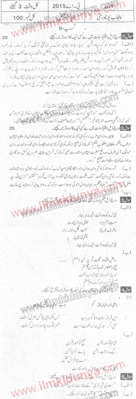 past paper punjab university 2015 ba persian optional group 2