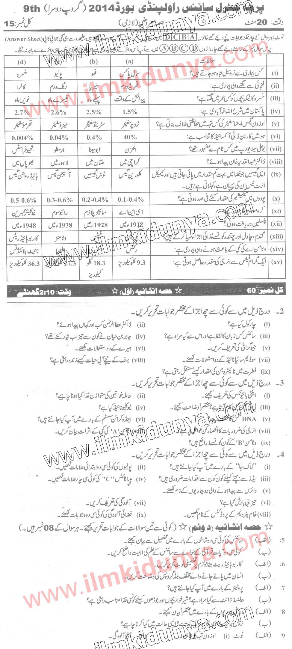past papers 2014 rawalpindi board 9th class general science group 2 urdu medium objective and
