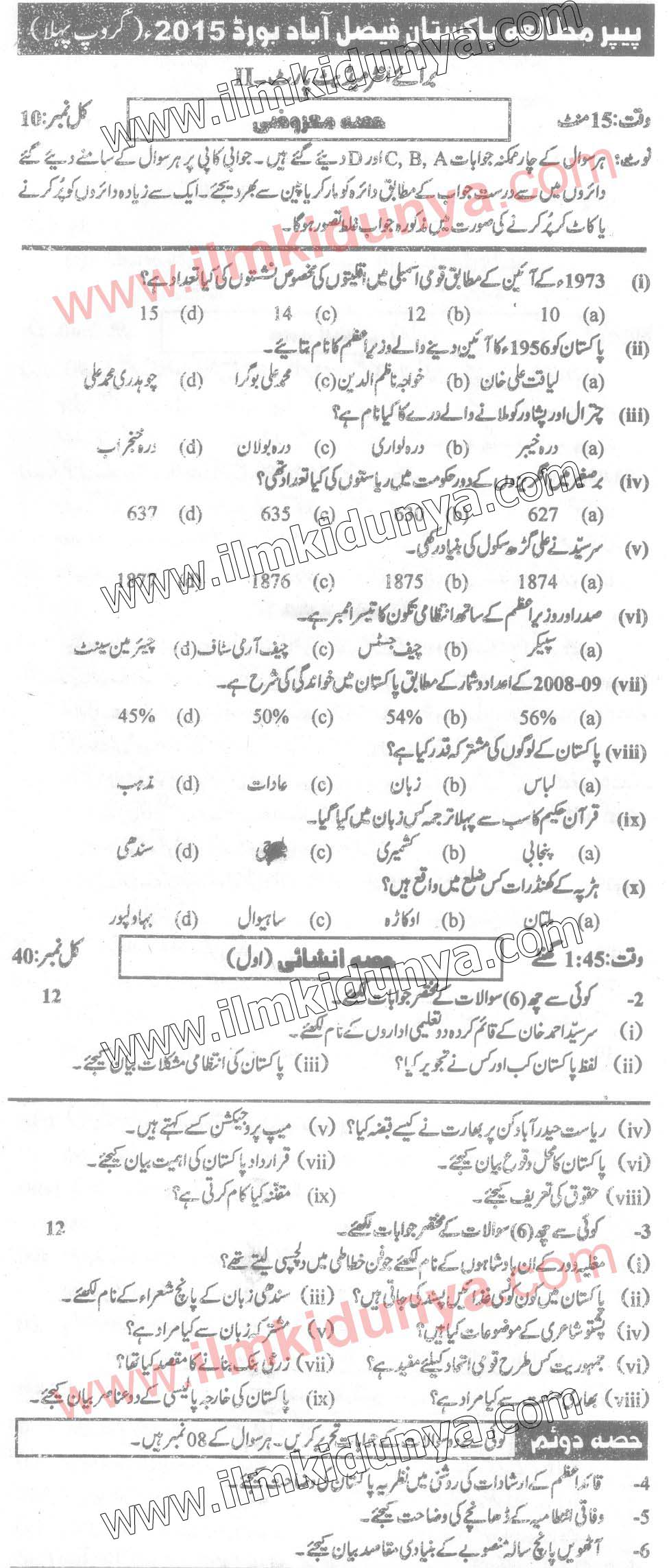 past papers of intermediate part 2 Past papers of english intermediate part 2 sargodha board uptodate is available here so that you can easily download inter part 2 english past papers which will help you in getting good.