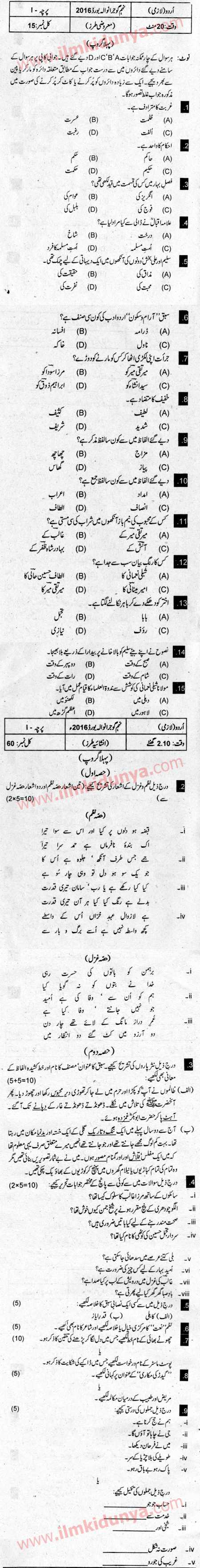 urdu essays for 8th class Free essays on allama iqbal essay for class 6th in urdu get help with your writing 1 through 30.