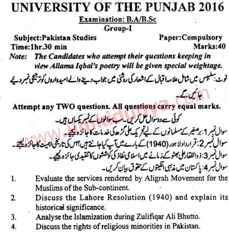 past papers of punjab university Punjab university punjab university past papers of all subjects in last 5 years old papers of university of punjab for ba , ma , b ed , b com, bsc , msc , bed , mphill and phd and all other degrees.