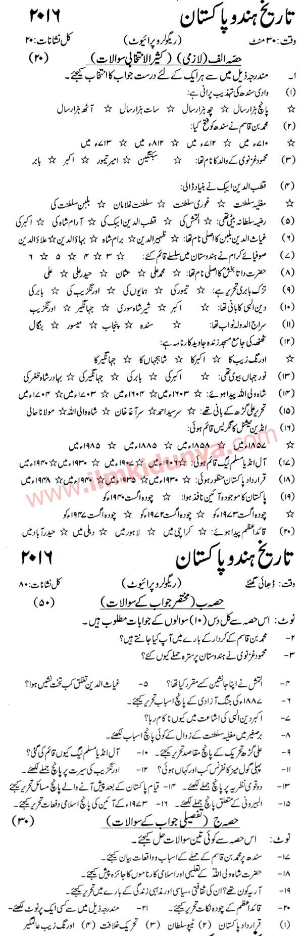 Past Papers 2016 Karachi Board 10th Class History of Indo