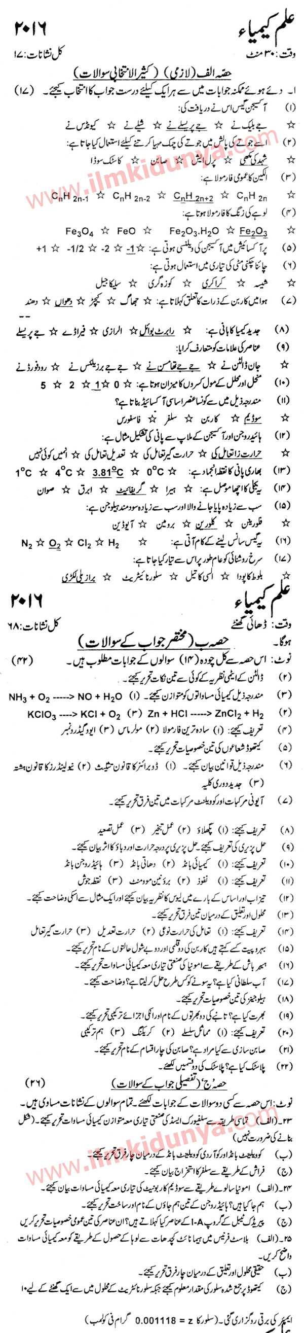 Past Papers 2016 Karachi Board 9th Class Chemistry Urdu Version