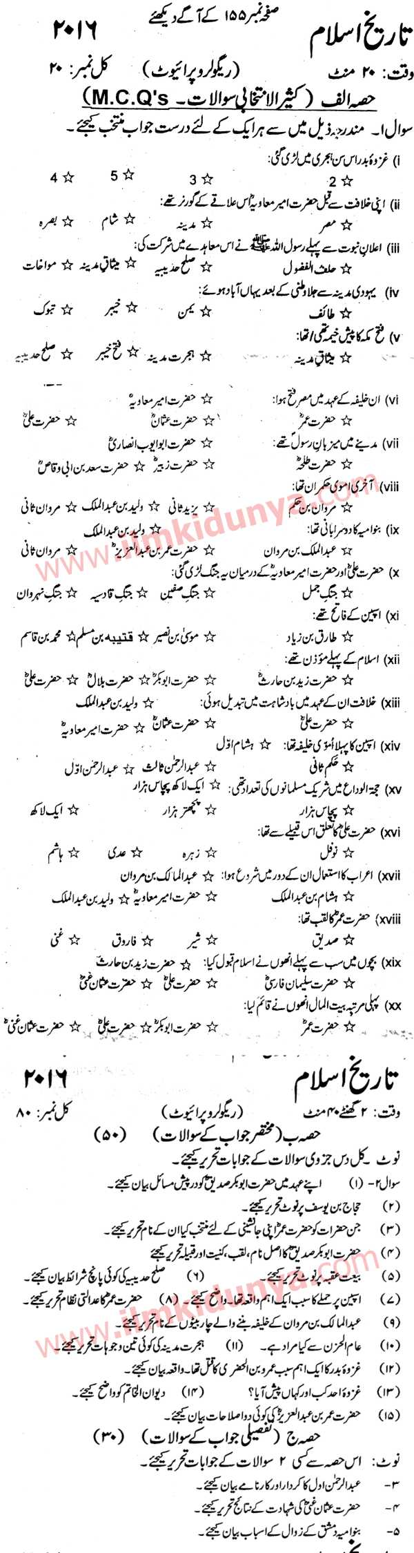 past papers of board of intermediate karachi We are number 1 resource in karachi board past solved and unsolved papers  for exams and karachi board five years.