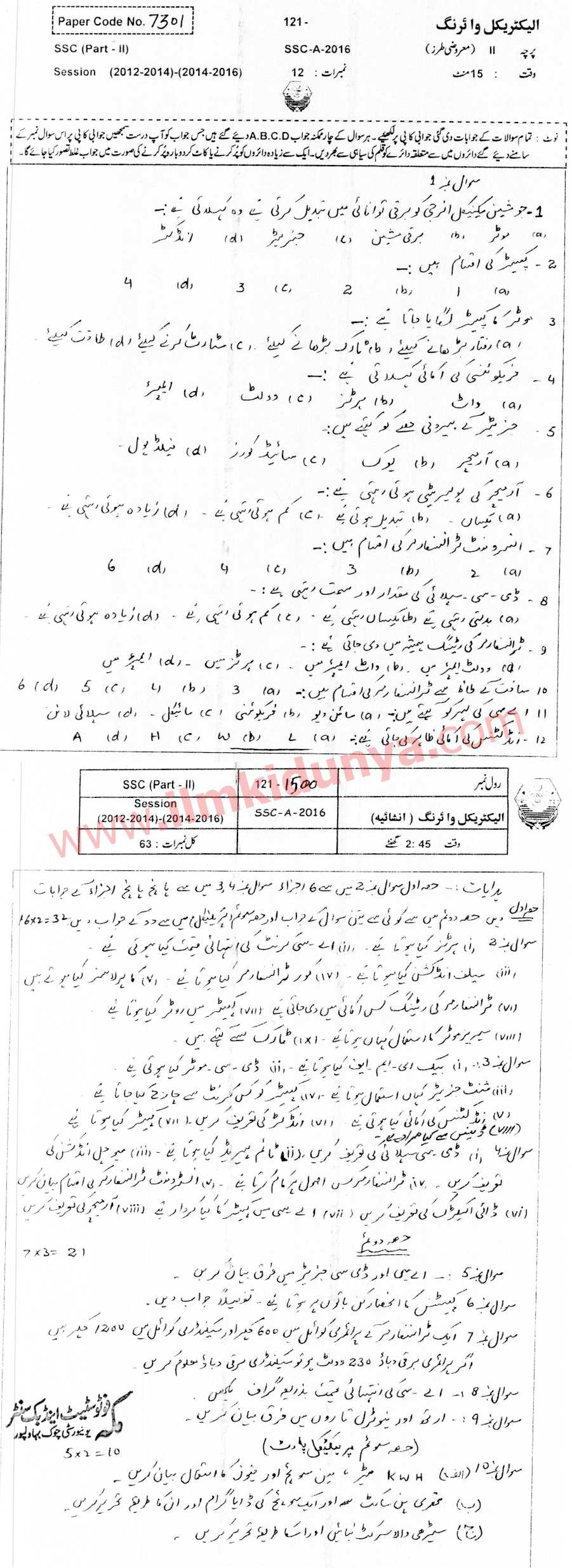 Cool Past Papers 2016 Bahawalpur Board 10Th Class Electrical Wiring Wiring 101 Cranwise Assnl