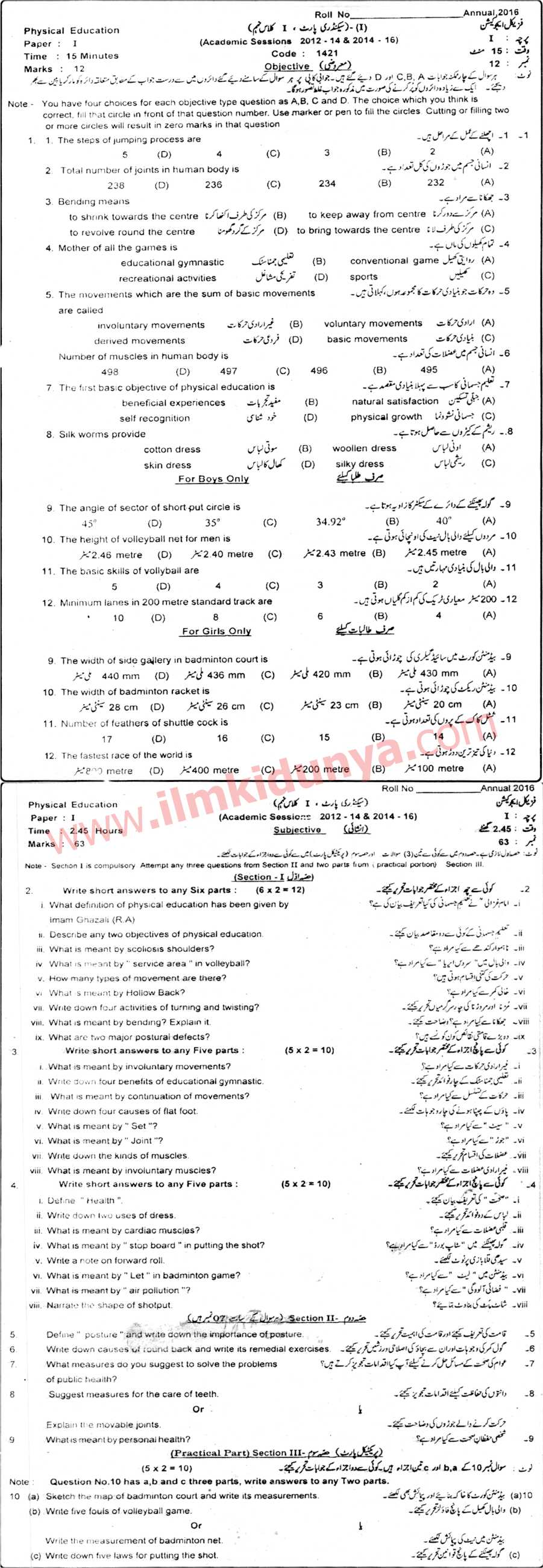 Past papers 2016 sahiwal board 9th class physical education malvernweather Image collections
