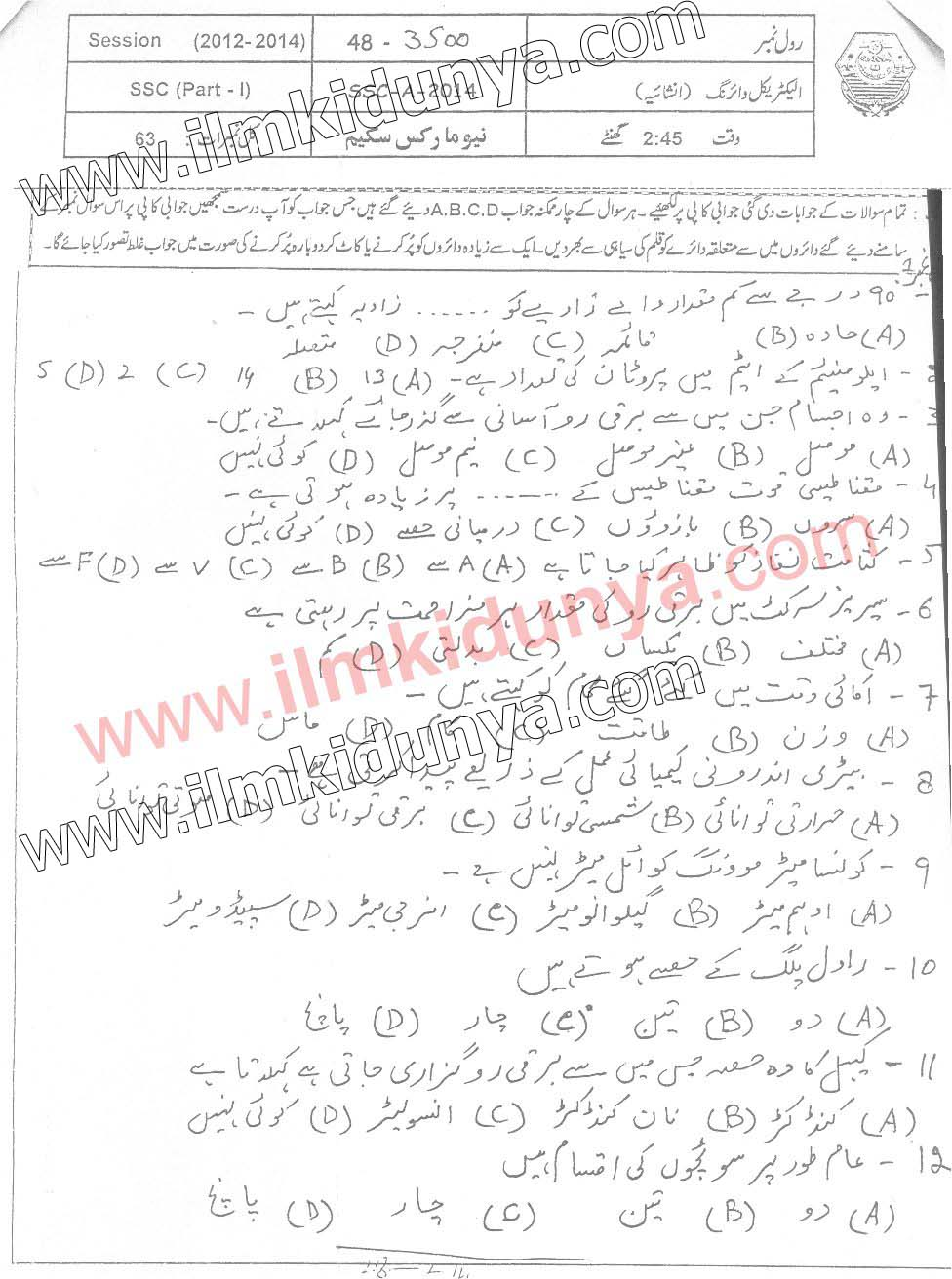 Electrical Wiring In Urdu Books Diagrams Residential Book Magnificent Free Download Crest For Dummies