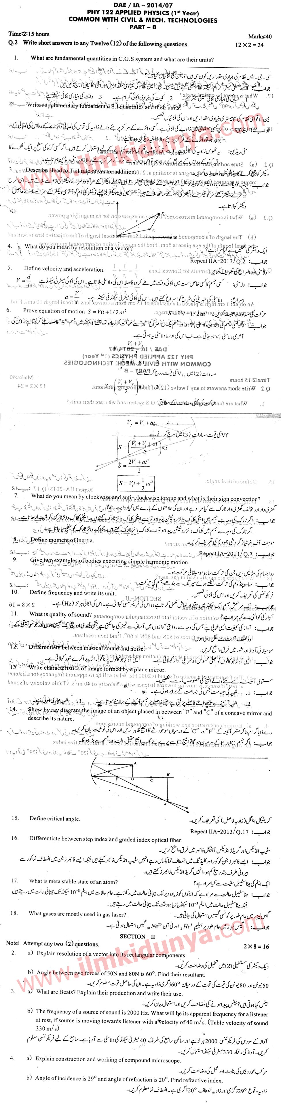 DAE IA 2014 Past Papers Civil 1st Year Applied Physics Part B