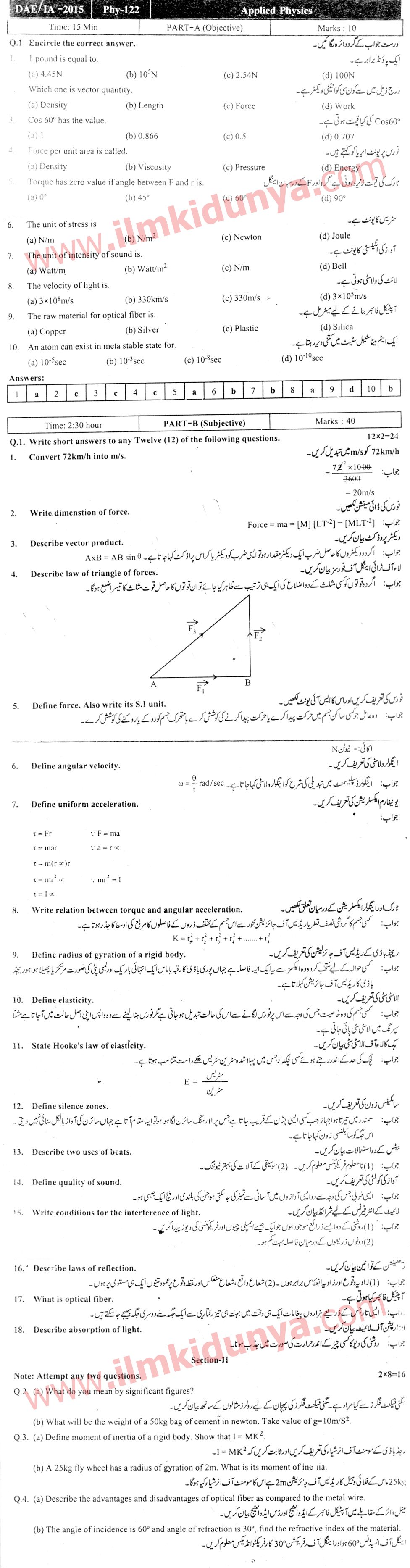 DAE IA 2015 Past Papers Mechanical 1st Year PHY 122 Applied