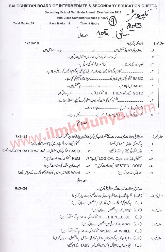 Past Papers 2013 Quetta Board 10th Class Computer Science