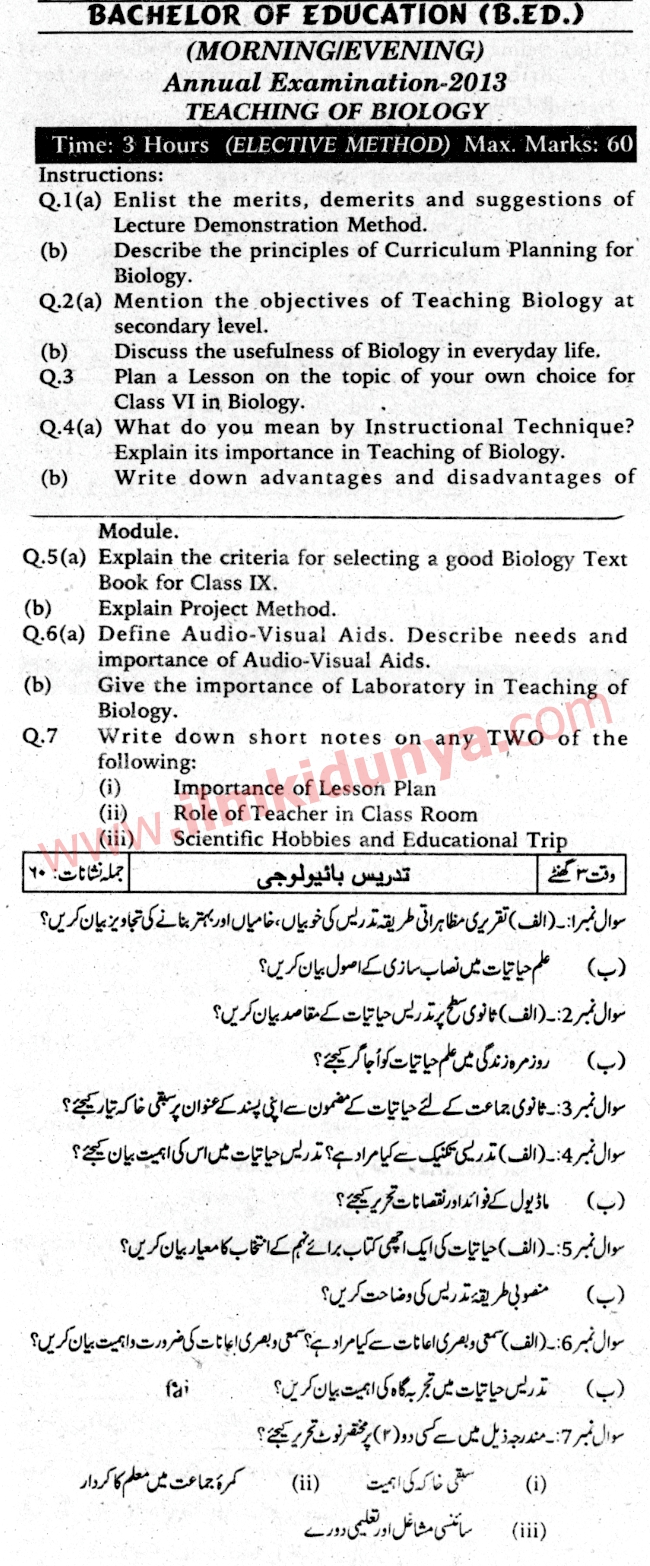 Past Papers 2013 Karachi University BEd Teaching of Biology