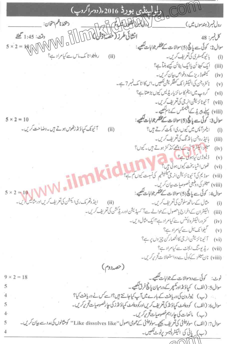 Past Papers 2016 Rawalpindi Board 9th Class Chemistry Group
