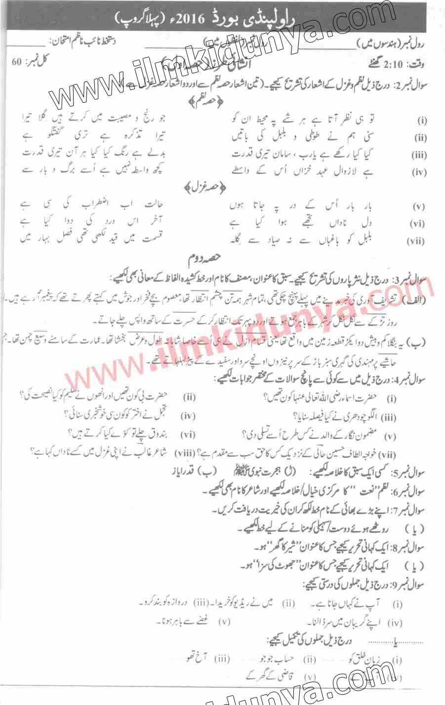 Intermediate urdu notes