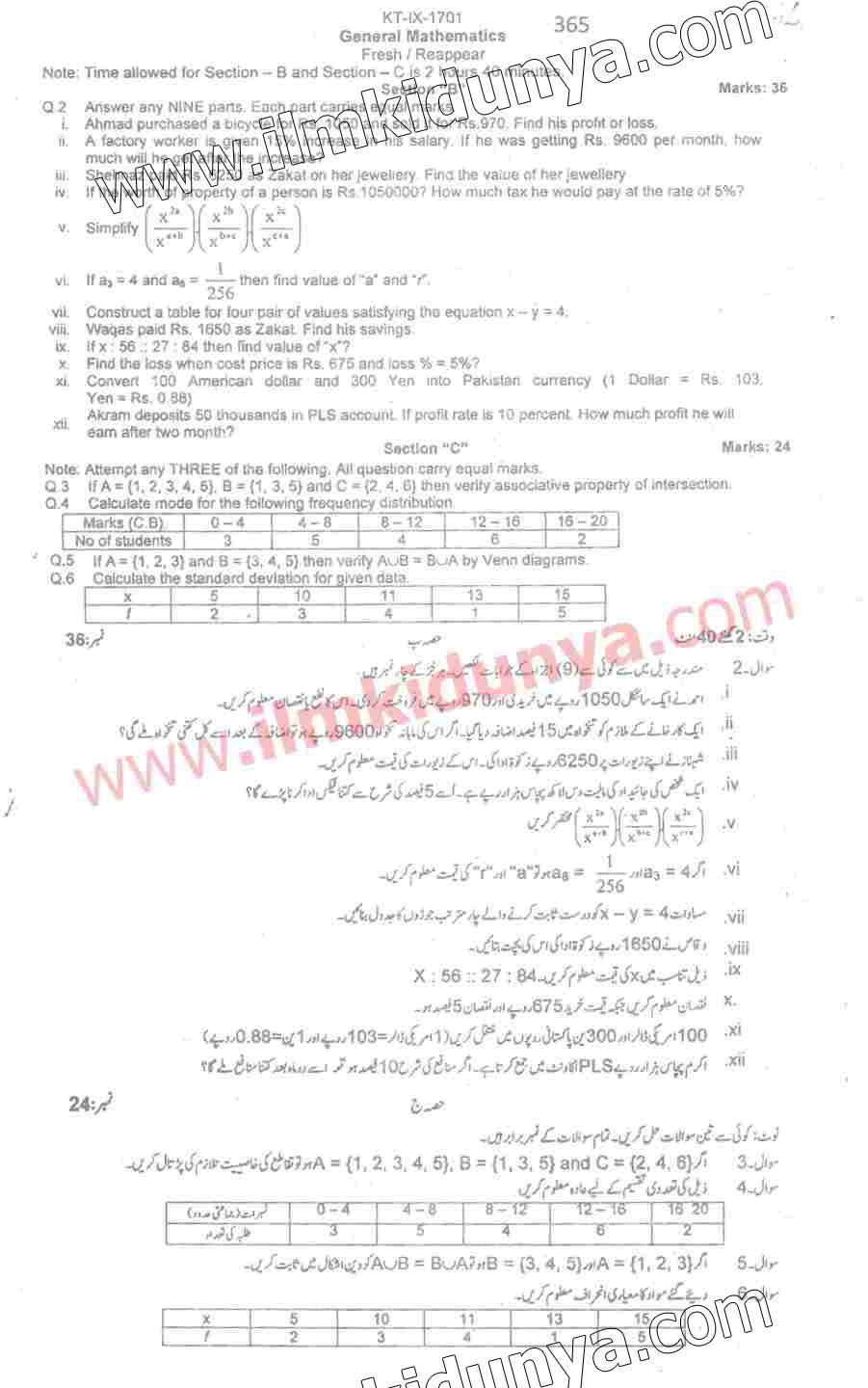 Past Papers 2017 Abbottabad Board 9th Class General