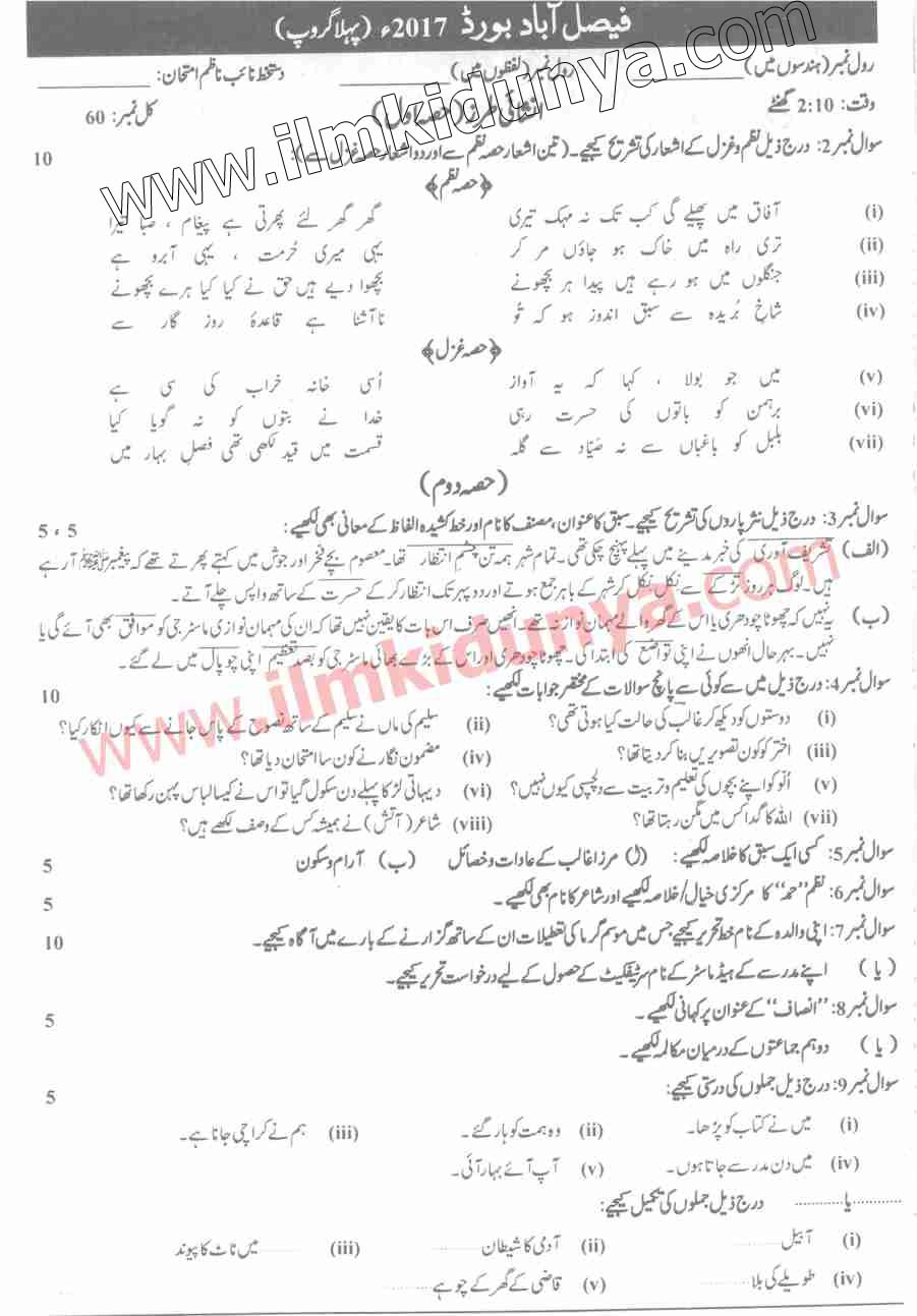past papers 2017 faisalabad board 9th class urdu group 1 subjective