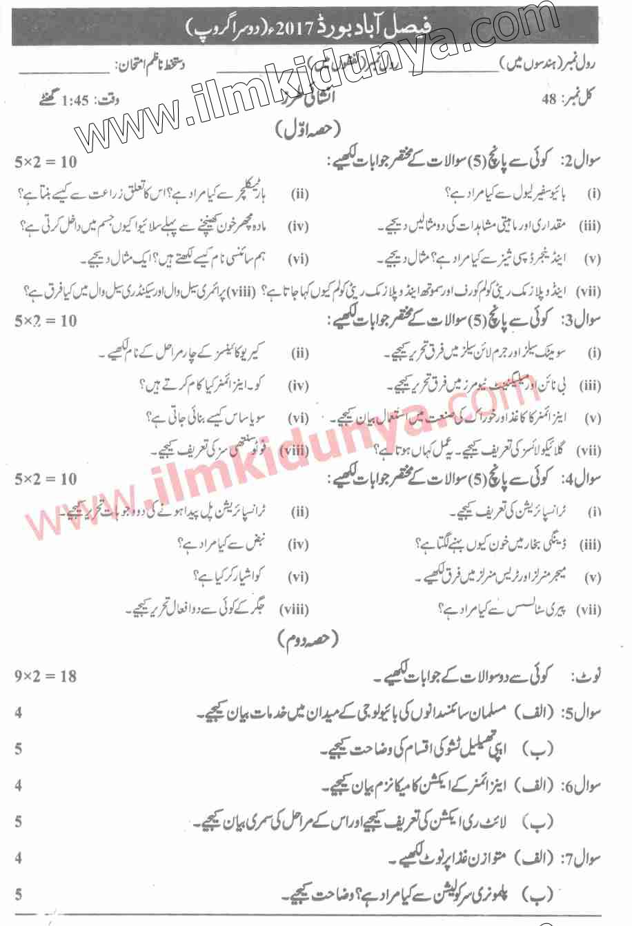 https://pastpapers.ilmkidunya.com/past_papers/Images/2017/10/Large/Past-Papers-2017-Faisalabad-Board-9th-Class-Group-2-Biology-Urdu-Version-Subjective.jpg