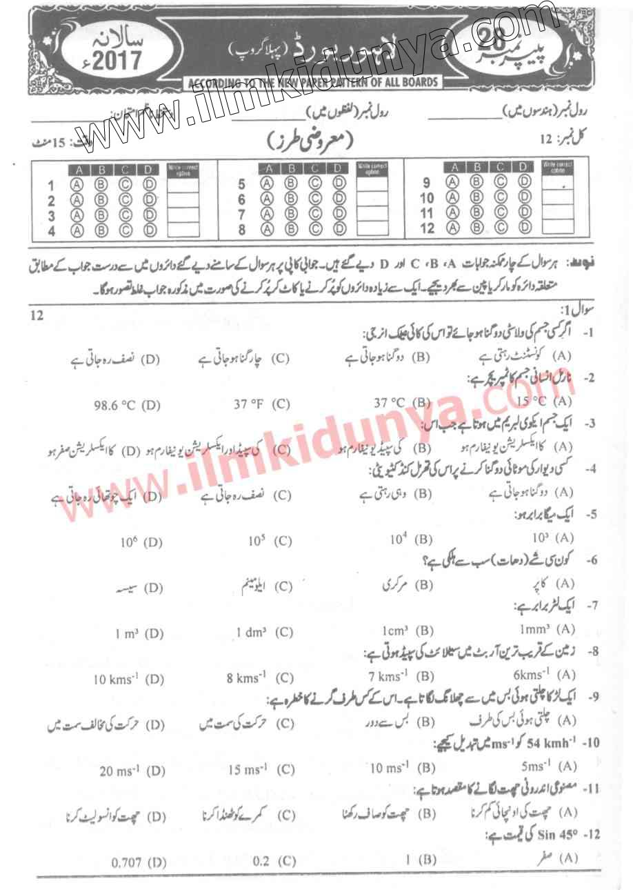 past papers 2017 lahore board 9th class physics group 1 urdu medium objective