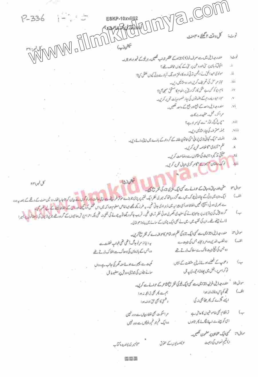 Past Papers 2017 Malakand Board 10th Class Urdu Subjective