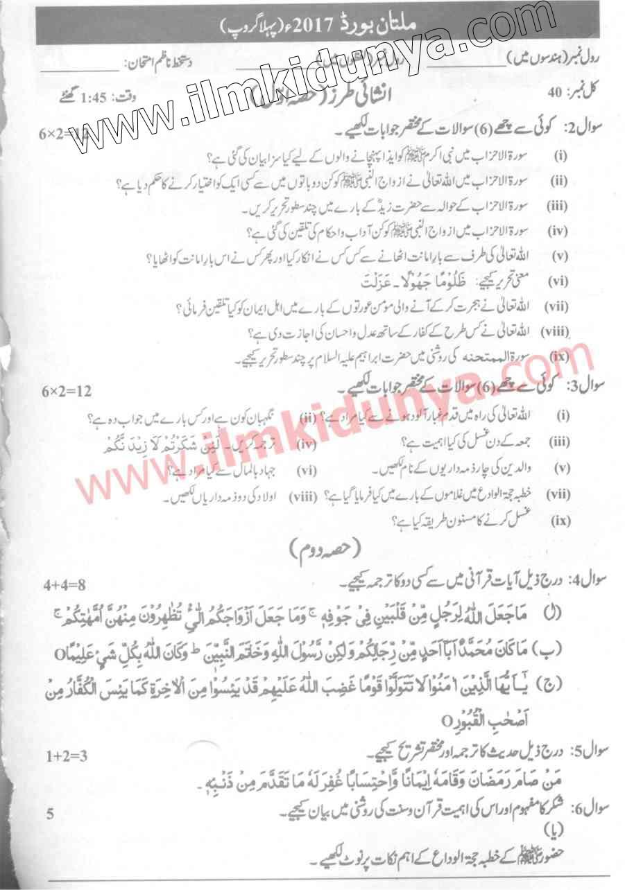 Past papers intermediate multan board   Custom paper Example