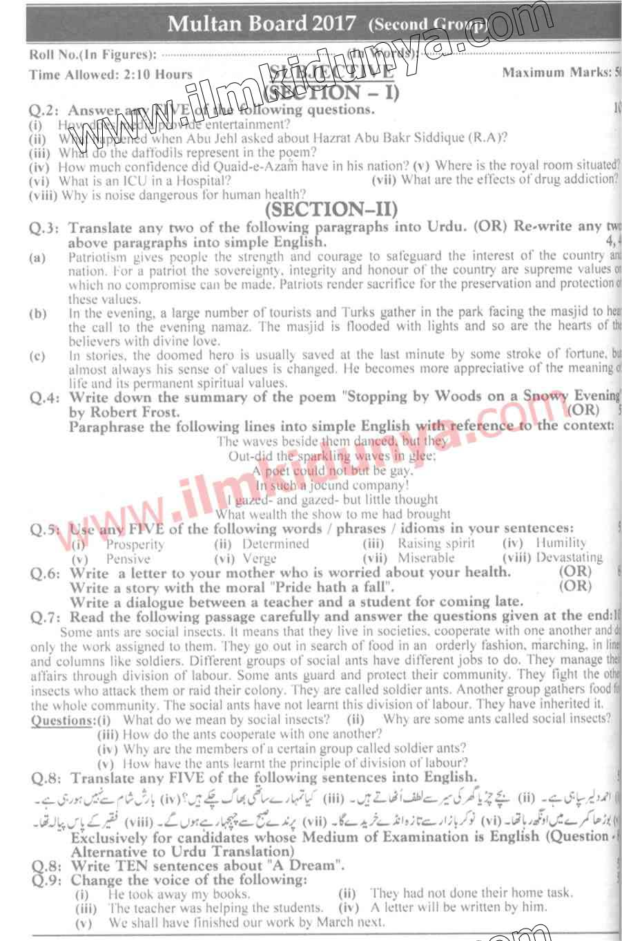 Past Papers 2017 Multan Board 9th Class English Group 2 Subjective