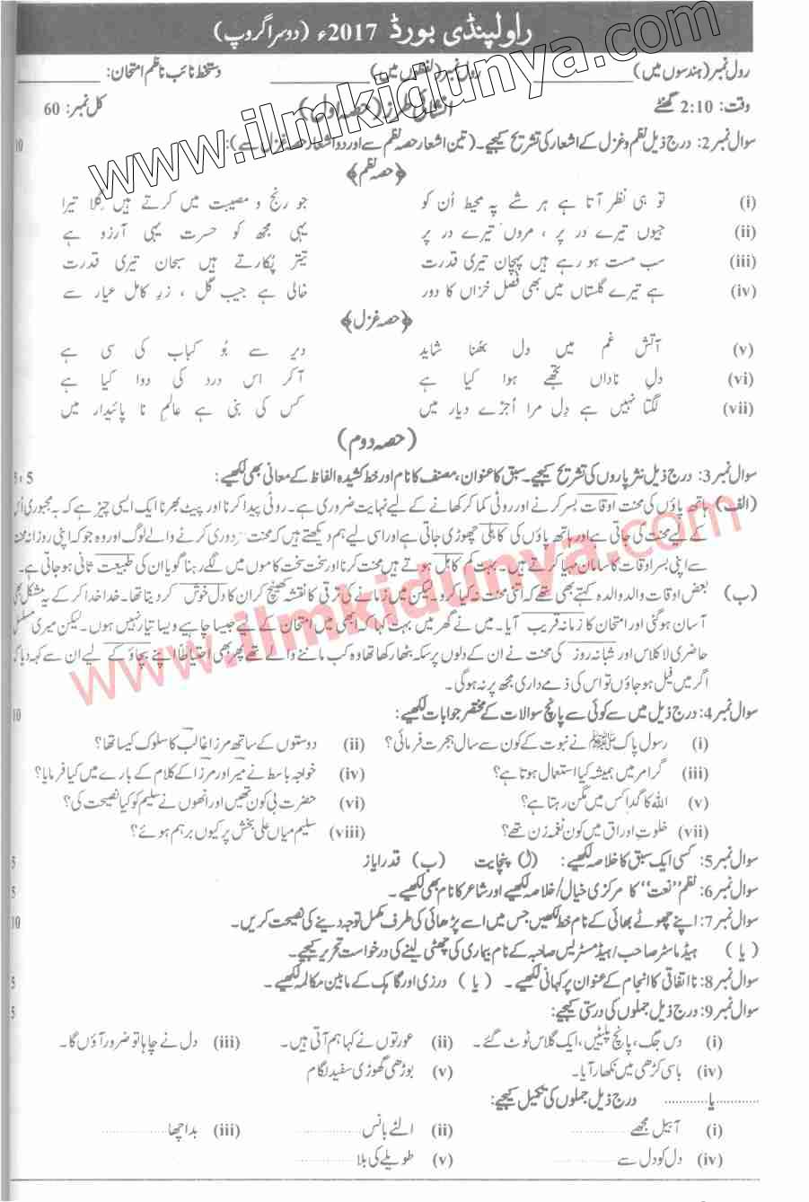 urdu essays in urdu for class 10 Yeah, urdu essays for class 10 is very incredible for you mar 23, 2013 - 4 minlog  in or sign up to add this lesson to a custom course 10th.