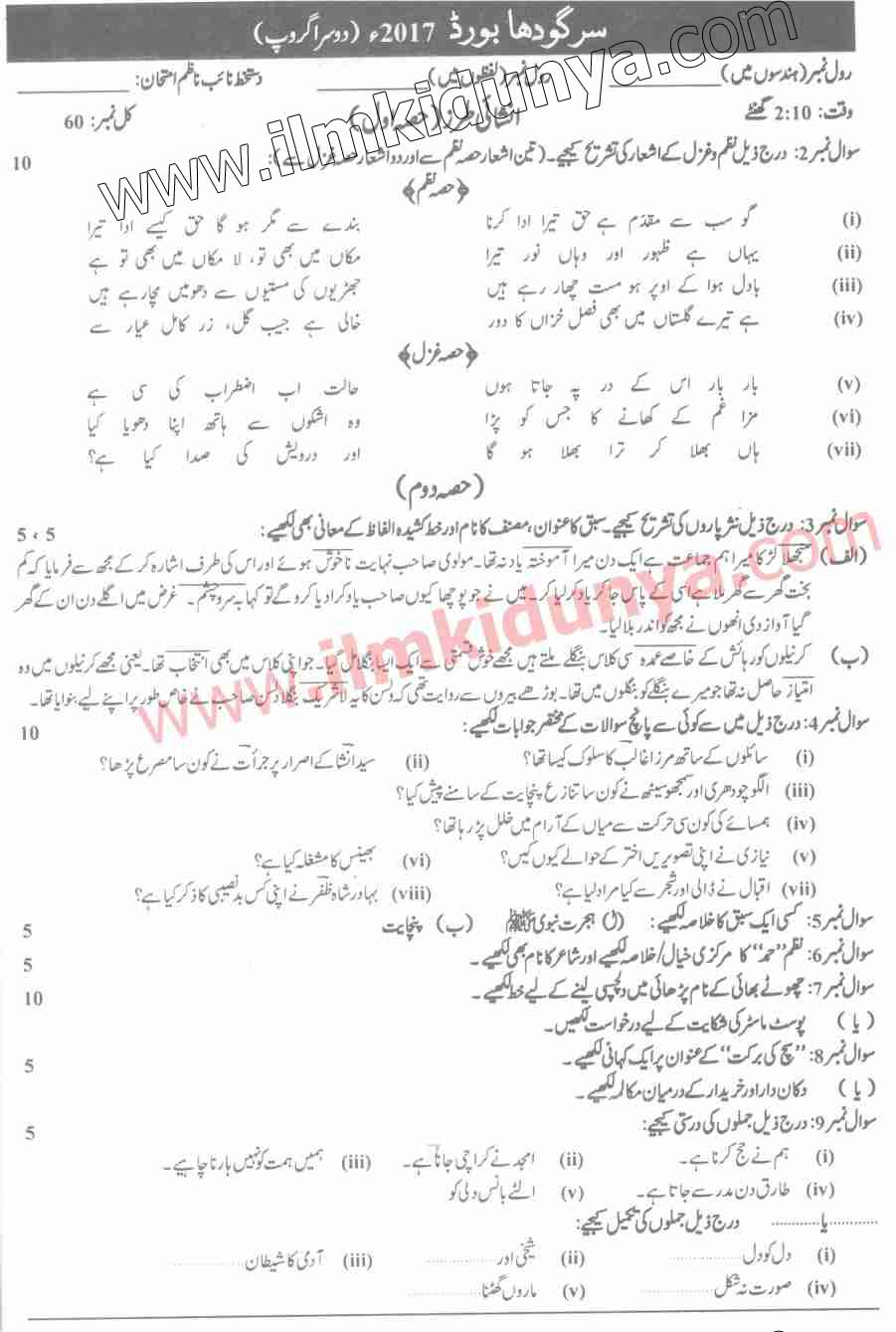 Past Papers 2017 Sargodha Board 10th Class Urdu Group 2 Subjective