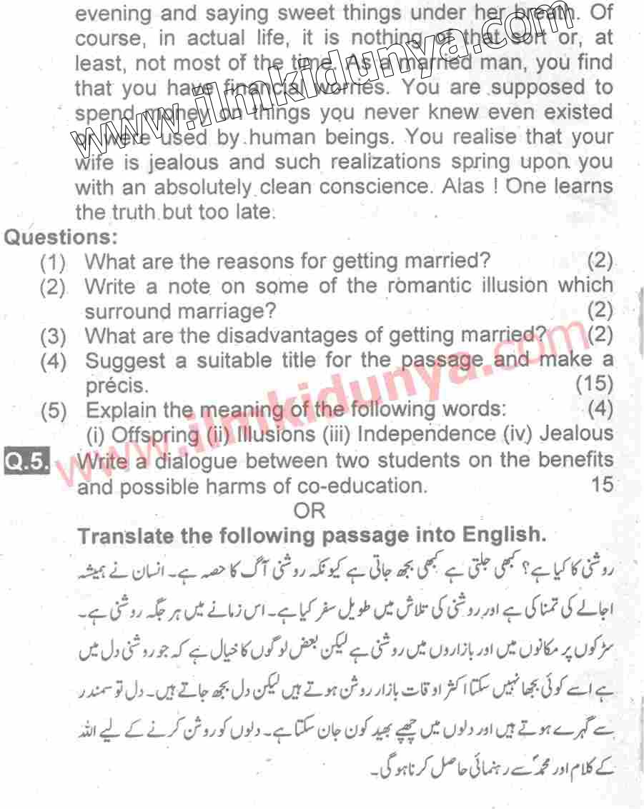 old papers of punjab university Punjab university past papers, lahore, pakistan 70 likes those students which are working in different organisations or sectorsthey can easily get.