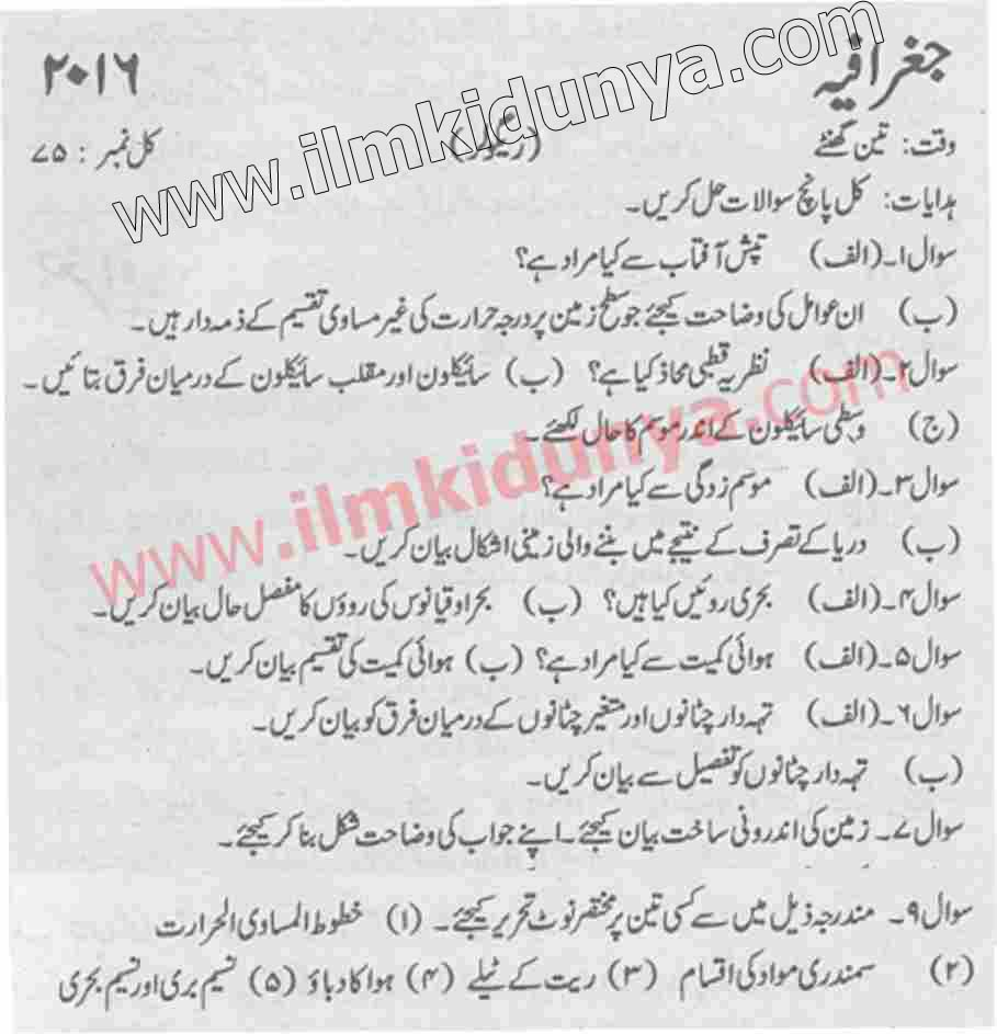corruption essay in urdu language Free essays on essay of urdu language get help with your writing 1 through 30.