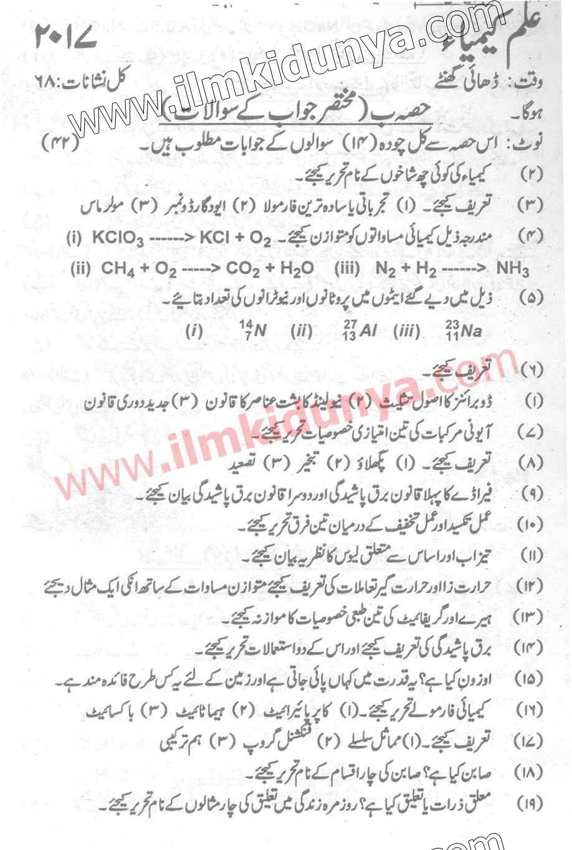 Past Papers 2017 Karachi Board 9th Class Chemistry Urdu Version