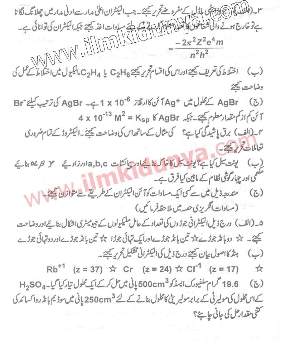 Past Papers 2017 Karachi Board Inter Part 1 Chemistry Urdu New