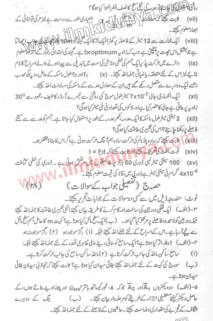 urdu essays for inter students Unwanted teenage pregnancy essay urdu essays for inter students irregular verbs officemix le subjonctif pp with video 5 categorizing and tagging words regular verbs.