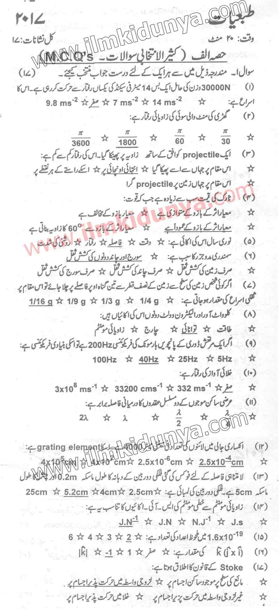 past papers of intermediate part 1 Icom part 1 past papers of all the educational boards of pakistan are available here students can get all inter part 1 past papers here.