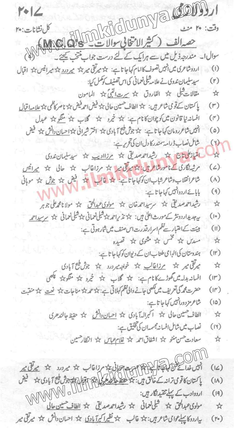 model papers intermediate 2010 karachi Our mission is to contribute towards progressive education system in line with national objectives at secondary and higher secondary (intermediate) levels, bringing.