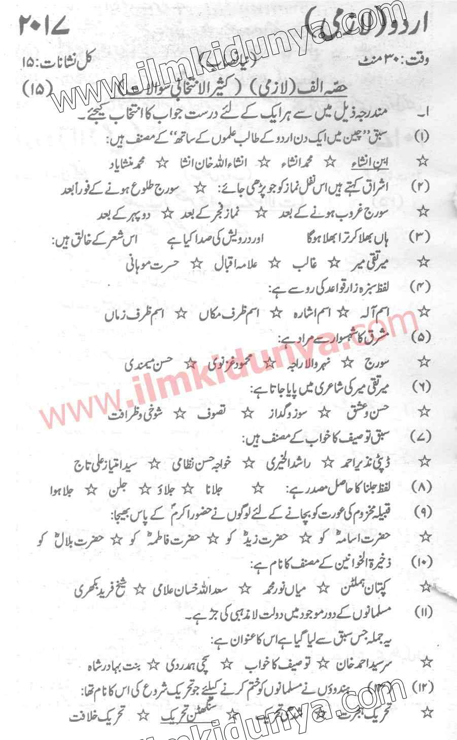 Past Papers 2017 Karachi University BA Part 1 Urdu Elective