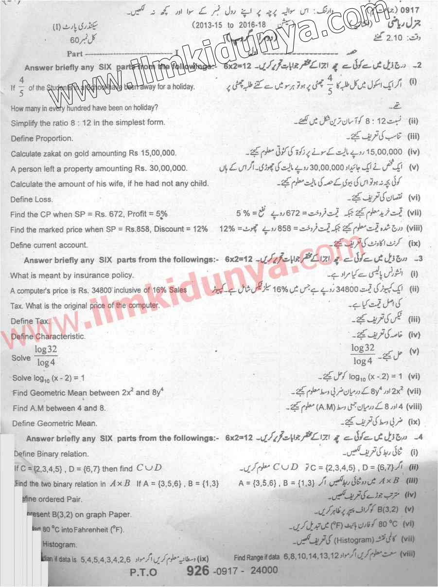 Past Papers 2017 Sargodha Board 9th Class General Math Group 2