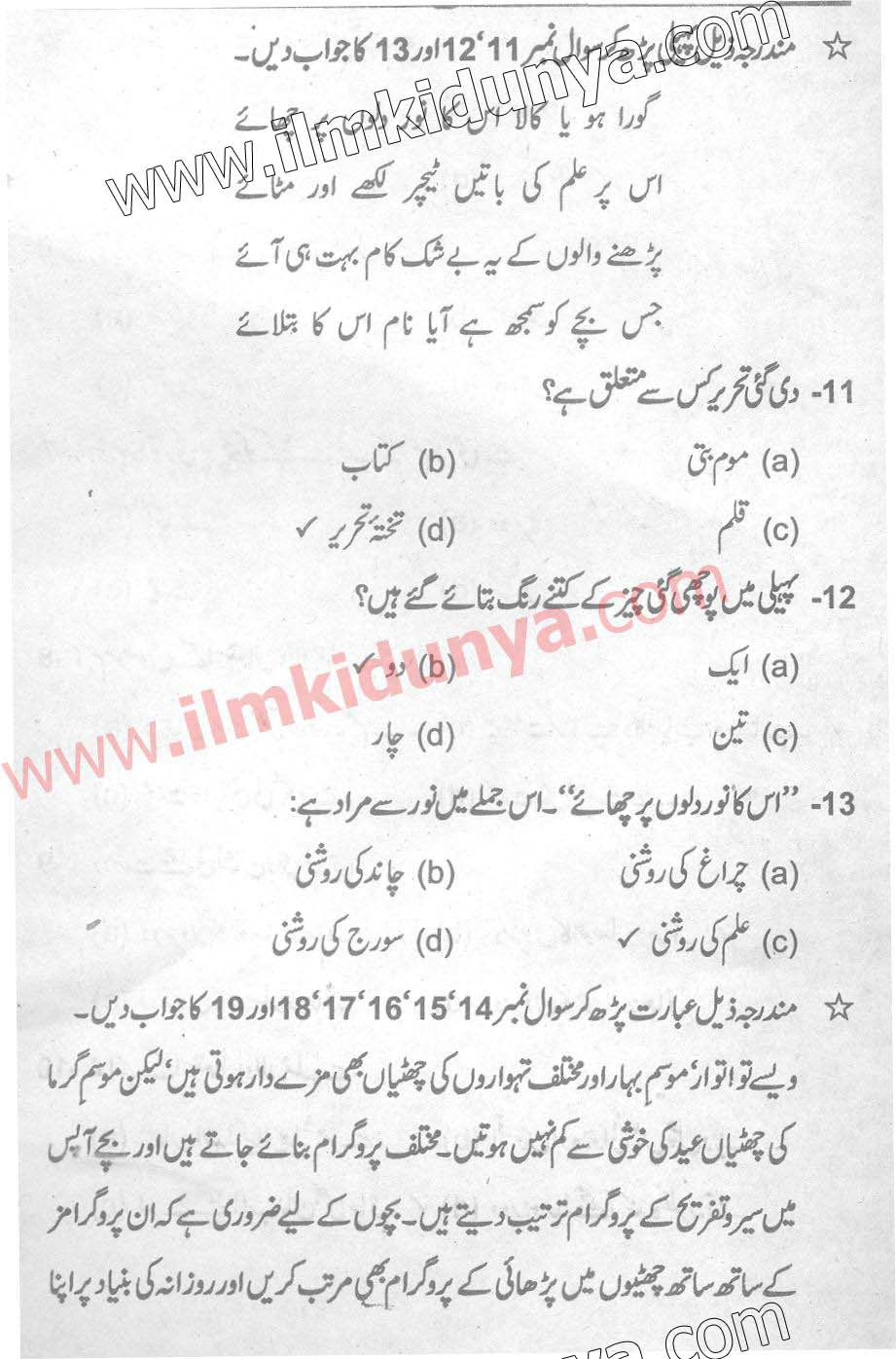 essay on water pollution in urdu language Me and water essay in urdu enron scandal sat essay you, will want to provide essay writing topics urdu language | gold coast pr for students like me who have been there to support me in my career goals.