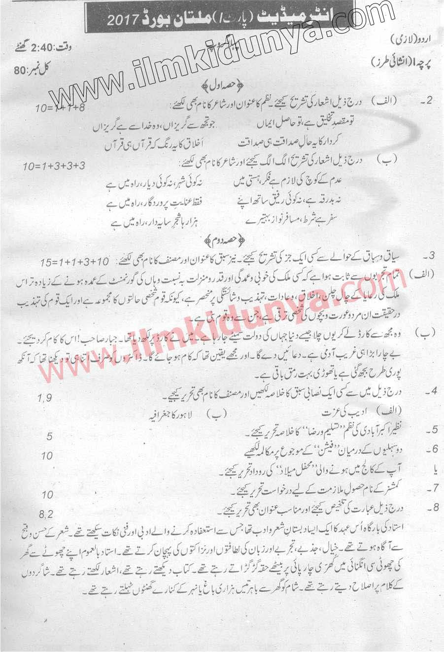 past papers intermediate multan board Board of intermediate and secondary education (bise) multan is considered to be the largest educational board of the country for conducting exams for thousands of students every year past papers are of great importance for students as they are a good practicing example to solve papers in an effective way.