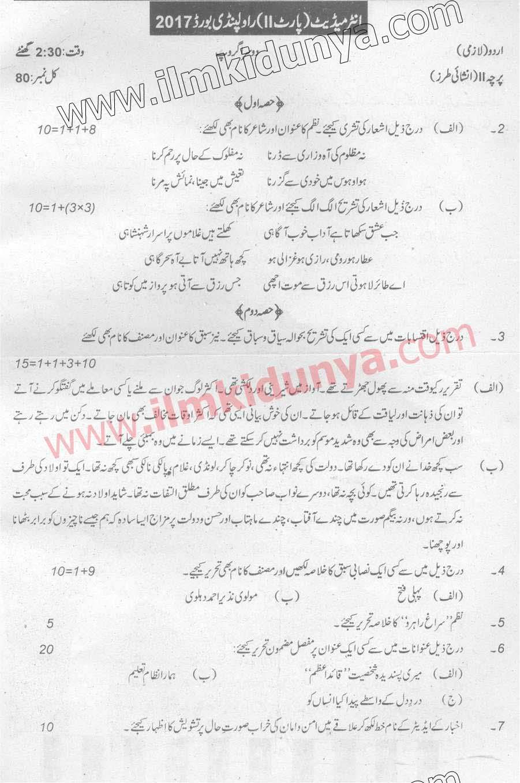 Past Papers 2017 Rawalpindi Board Inter Part 2 Urdu
