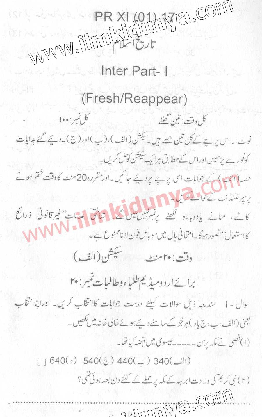 Past Papers 2017 Swat Board Inter Part 1 History of Islam