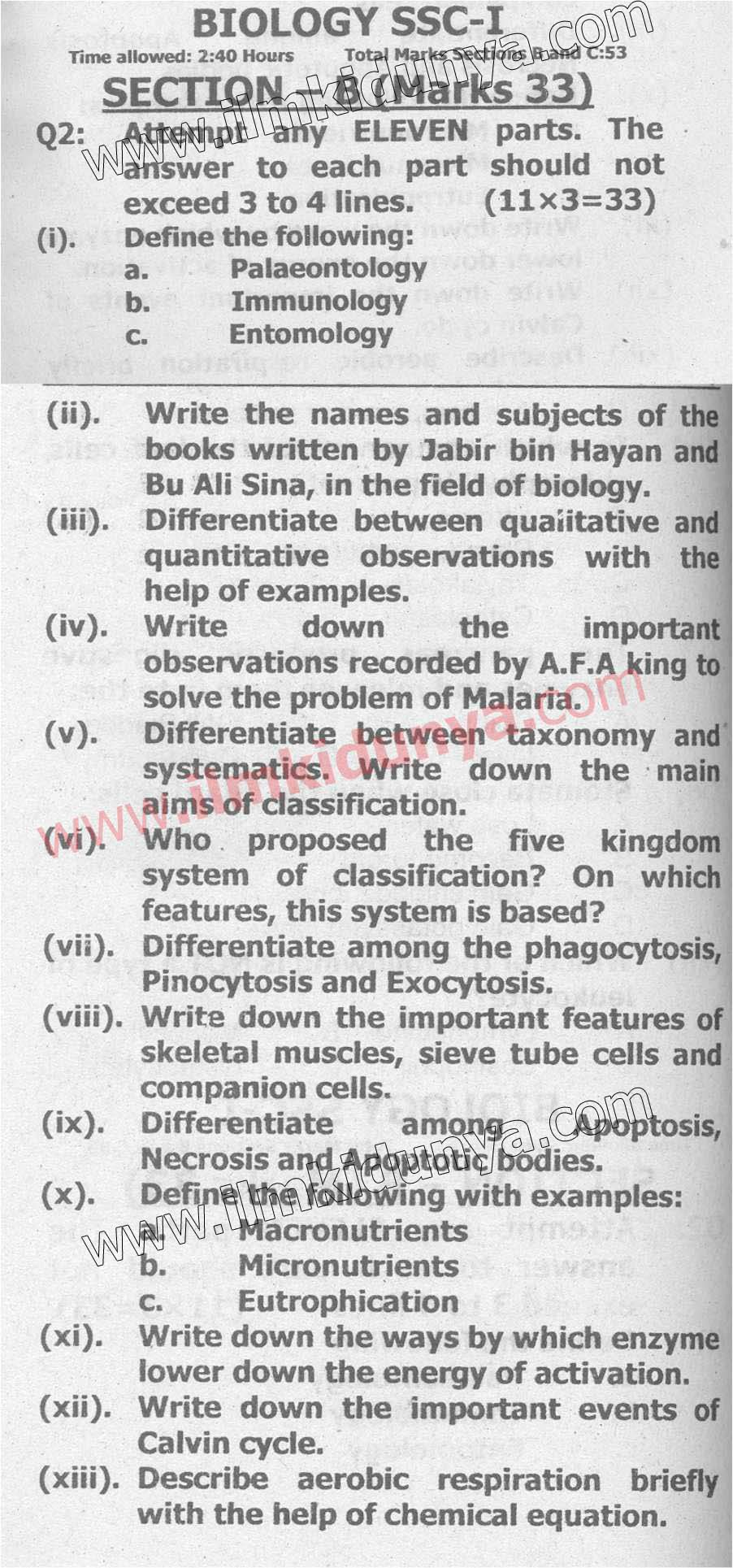past papers federal board 2017 9th class biology english medium