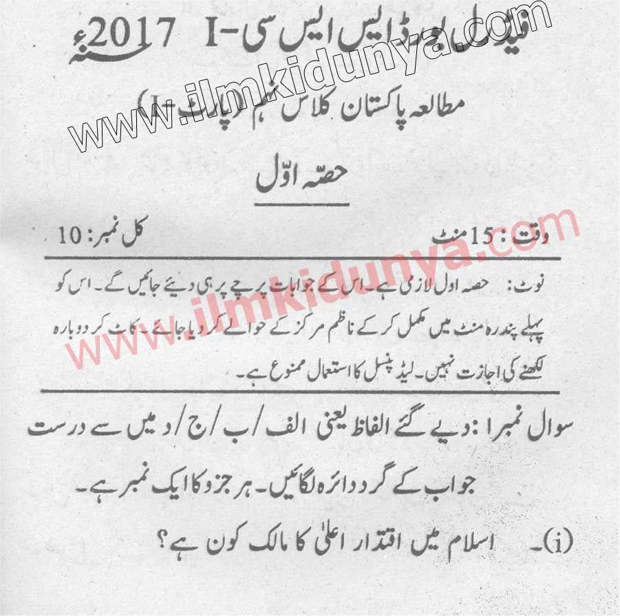 Past Papers Federal Board 2017 9th Class Pak Studies Urdu Objective