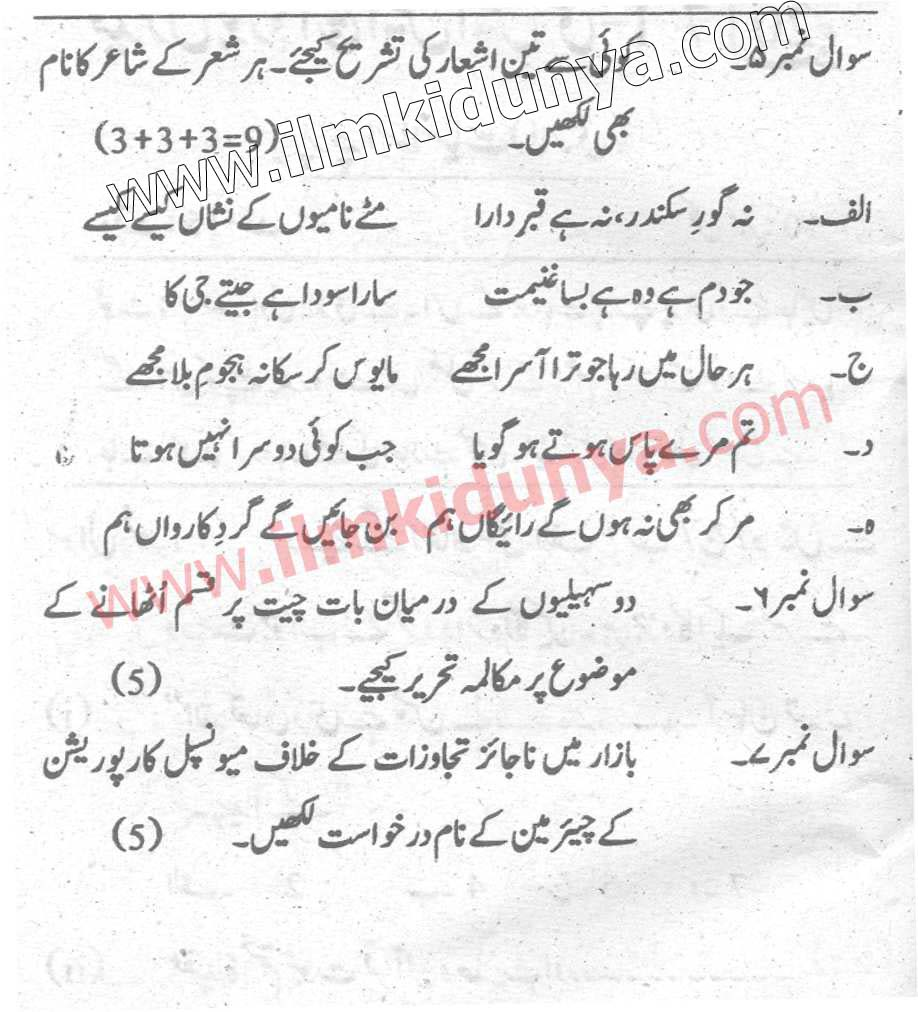 past papers of intermediate part 1 Bise ajk board mirpur latest past paper for 2018 inter part 1 2, fa, fsc, hssc, intermediate, 11th & 12th, 1st & 2nd year view annual and supplementary ajkbise exam.
