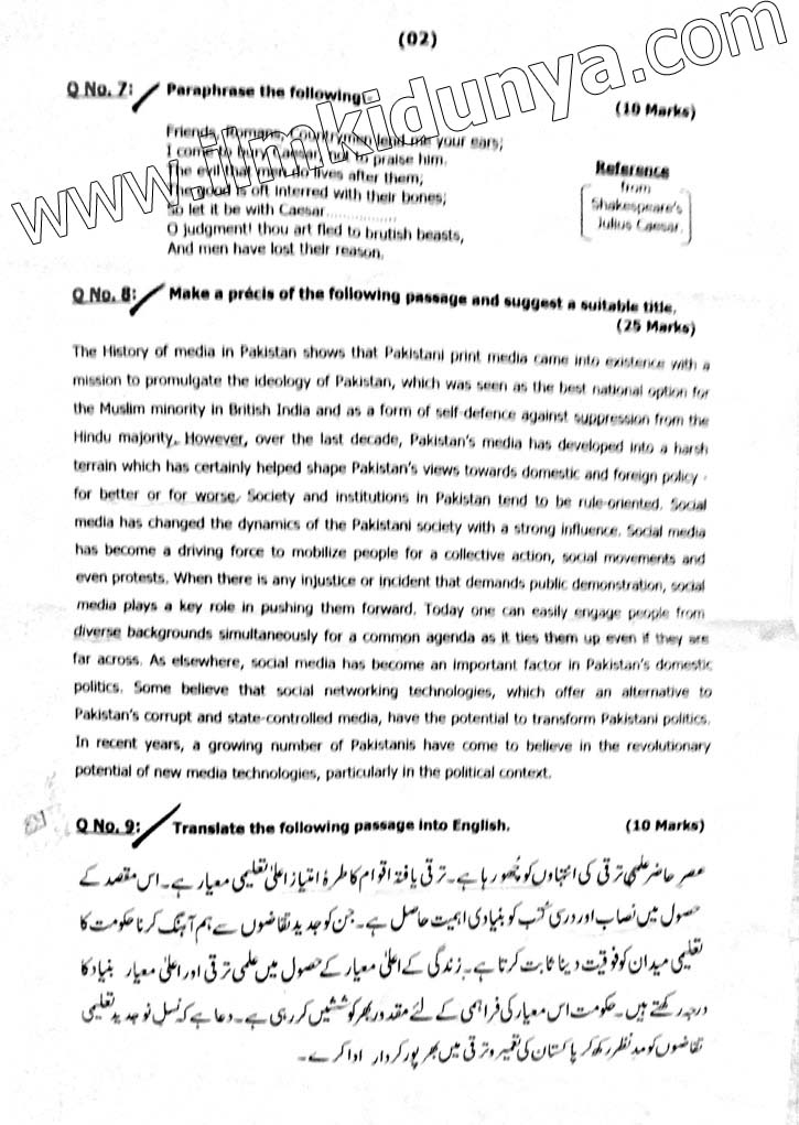 Role of electronic media in pakistan essay