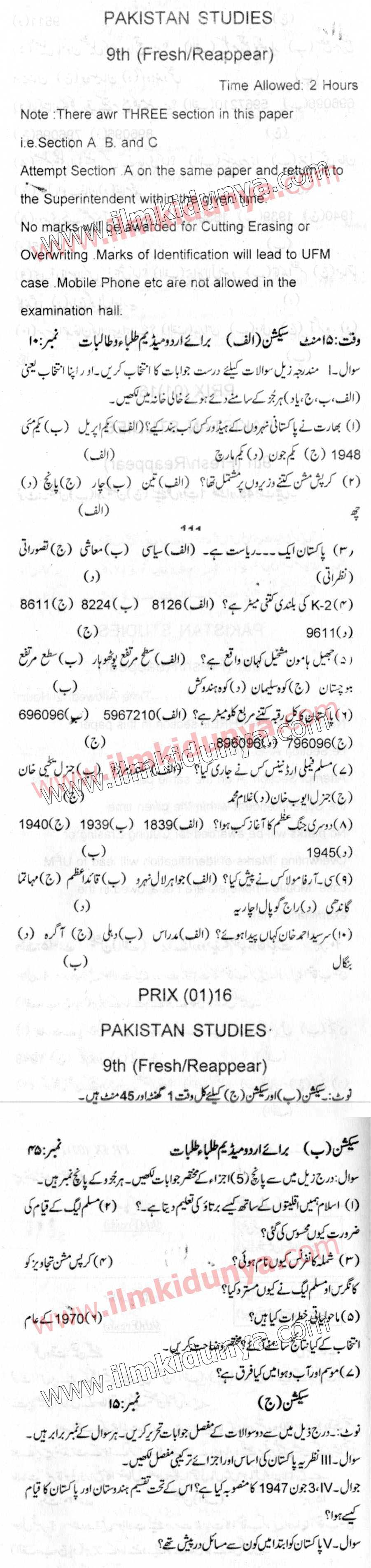 7th Class Urdu Notes