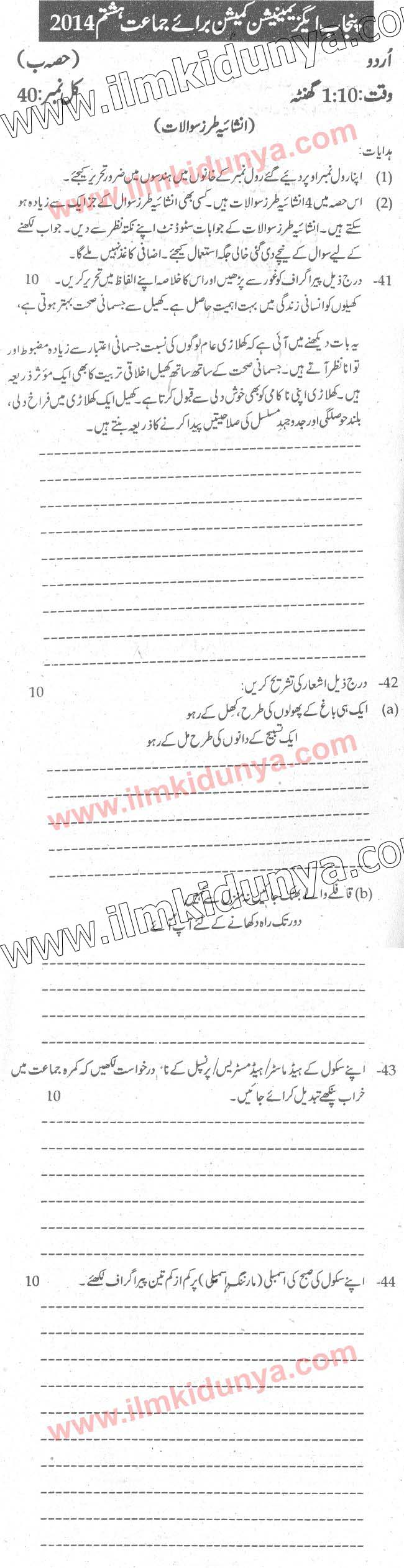 8th Class Past Papers 2018