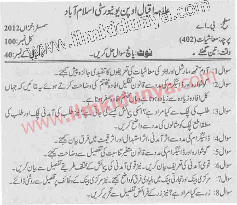 past papers 2012 allama iqbal open university bcom economics 402